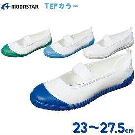 【送料無料】 MoonStar ムーンスター 上履き TEFカラー 全4色 23.0cm〜27.5cm 子供〜大人用 室内履き 男女兼用