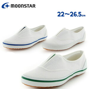 【送料無料】 MoonStar ムーンスター 上履き スクールエース3型 全3色 22.0cm〜26.5cm 子供〜大人用 室内履き