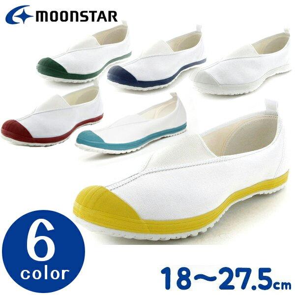 【送料無料】 MoonStar ムーンスター 上履き ハイスクール4型S 全4色 18.0cm〜27.5cm 子供〜大人用 室内履き