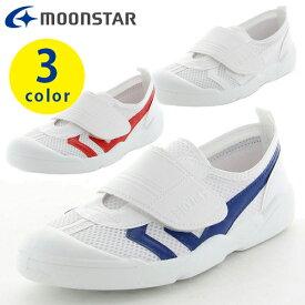 【送料無料】 MoonStar ムーンスター 上履き バイオTEF02 全3色 21.5cm〜28.0cm 子供〜大人用 室内履き 男女兼用