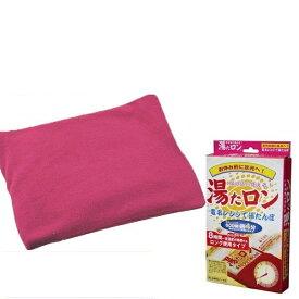 【送料無料】 湯たんぽ レンジ 湯たロン エコ カバー付き 42℃を8時間キープ ペット 暖房