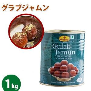 【送料無料】 ハルディラム グラブジャムン 1kg インドのお菓子 Haldiram's GULAB JAMUN 缶詰 スイーツ 甘党