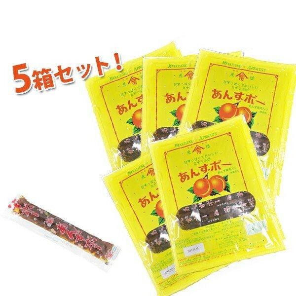 【送料無料】 あんずボー 20本入り×5箱セット ミナツネ 港常 駄菓子 菓子 あんず 果肉入り