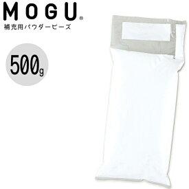 【ポイント5倍!】【送料無料】 MOGU 補充用パウダービーズ 1kg モグ クッション パウダービーズ