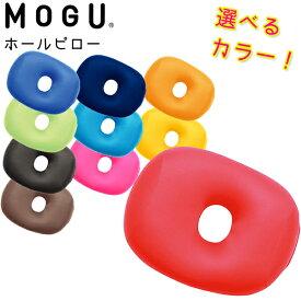 【送料無料】 MOGU ホールピロー 全10色 モグ クッション パウダービーズ Hole Pillow サポートクッション