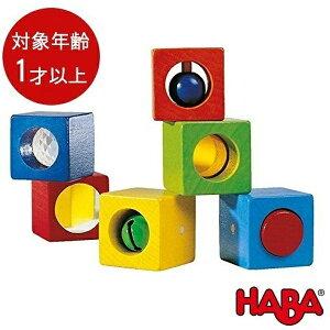 【送料無料】 HABA ベビーブロック ディスカバリー 積み木 知育 音 好奇心 ハバ社 HA1192