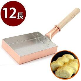 【送料無料】 卵焼き器 銅製 中村銅器製作所 玉子焼鍋 12cm×16cm 12長 卵焼きフライパン 玉子焼き機