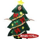 【送料無料】 SAZAC 正規品 コスチューム クリスマスツリー 男女兼用 なりきり 2762 コスプレ衣装 X'masツリ…