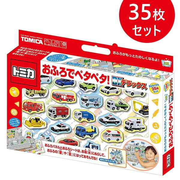 【送料無料】 トミカ おふろでペタペタ!DX TOMIKA お風呂玩具 水濡れ可 おもちゃ 車 働く車 535144