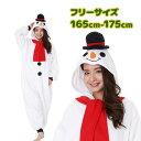 【送料無料】 SAZAC(サザック) フリース着ぐるみ スノーマン(165〜175cm) クリスマス 仮装 衣装 雪 コスチューム 大人用