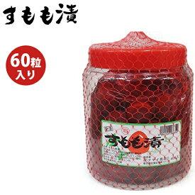 【送料無料】 駄菓子 すもも漬 60粒入 すもも すっぱい 中野産業