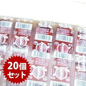 【送料無料】 駄菓子 すもも漬け 2粒入×20個セット 大人買い おやつ お菓子 おつまみ 酢漬け 中野産業