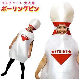【送料無料】 着ぐるみ 大人 ボーリングピン コスチューム 仮装 SAZAC(サザック) 正規品 2769