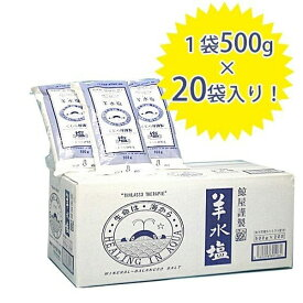 【送料無料】 羊水塩 500g×20袋セット くじら屋謹製 国産 ミネラル調整塩 バスソルト ようすいえん