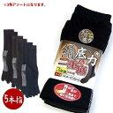 【送料無料】 靴下 メンズ 3足 5本指ソックス 絹の底力 二重底 暖かい 涼しい 富士手袋 155