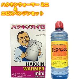 【送料無料】 ハクキンカイロmini + エビスベンジン500mlセット オイルカイロ 携帯用 初心者セット