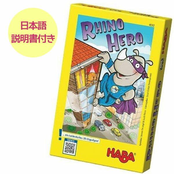 【送料無料】 カードゲーム HABA キャプテンリノ 外国版 日本語説明書付き 2〜5人用 対戦 おもちゃ ハバ HA4092