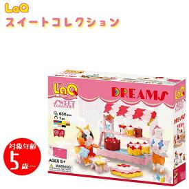 【送料無料】 LaQ スウィートコレクション ドリーム L-1337 知育 パズルブロック 630ピース入り ラキュー