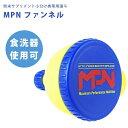 【送料無料】 MPNファンネル 粉末サプリメント小分け携帯用漏斗(ろうと) ボディフィット 蓋つき プロテイン 持ち運び