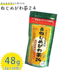 【送料無料】 ねじめびわ茶 十津川農場 24包 国産 ティーバッグ 枇杷茶 ノンカフェイン ビワの葉茶