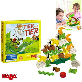 【送料無料】 HABA ハバ社 ワニに乗る? 知育玩具 テーブルゲーム 木のおもちゃ バランスゲーム 子供 木製玩具 ギフト