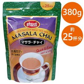 【送料無料】 マサラチャイ 380g 粉末タイプ インド インスタント飲料 チャイティー 紅茶 シャンティー Shanti