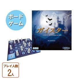 【送料無料】 ガイスター ボードゲーム 日本語版 メビウスゲームズ 室内遊び Drei Magier ドライマギア社