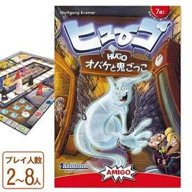 【送料無料】 ヒューゴ オバケと鬼ごっこ 日本語版 テーブルゲーム 室内遊び おもちゃ パーティグッズ Amigo社 Hugo