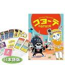 【送料無料】 カードゲーム コヨーテ 日本語版 テーブルゲーム