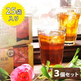 【送料無料】 極上はちみつ紅茶 紅茶専門店ラクシュミー 25袋×3箱セット Lakshimi 紅茶 ティー 茶葉 8410894001618