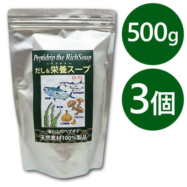 【送料無料】 天然ペプチドリップ だし&栄養スープ 500g×3袋 セット 千年前の食品舎 無添加 粉末 天然素材 和風だし