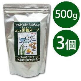【ポイント10倍!】【送料無料】 天然ペプチドリップ だし&栄養スープ 500g×3袋セット 千年前の食品舎 無添加 粉末 天然素材 和風だし