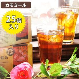 【送料無料】 ラクシュミー 極上はちみつ入りカモミールティー 25袋 ティーバッグ 紅茶専門店Lakshimi ギフト ハーブティー