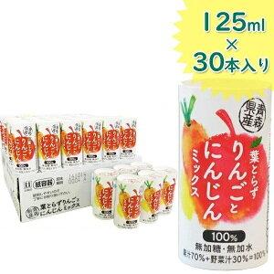【送料無料】 青研 葉とらずりんごとにんじんミックスジュース 125ml×30本セット 国産 ストレート野菜ジュース ギフト