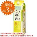 【送料無料】 三和油脂 サンワ まいにちのこめ油 1500g×3本セット 米油 国産原料 米ぬか オリザノール 栄養機能食品