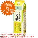 【送料無料】三和油脂サンワまいにちのこめ油1500g×3本セット米油国産原料米ぬかオリザノール栄養機能食品