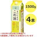 【送料無料】 三和油脂 サンワ まいにちのこめ油 1500g×4本セット 米油 国産原料 米ぬか オリザノール 栄養機能食品