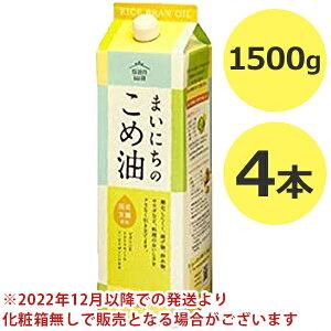【送料無料】 米油 三和油脂 まいにちのこめ油 1500g×4本セット 国産 ギフト こめあぶら 食用油 栄養機能食品