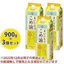 【送料無料】 三和油脂 サンワ まいにちのこめ油 900g×3本セット(ギフト包装あり) 米油 国産原料 米ぬか オリザノー…