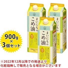 【送料無料】 米油 三和油脂 まいにちのこめ油 900g×3本セット 国産 ギフト こめあぶら 食用油 栄養機能食品