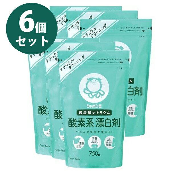 【送料無料】 シャボン玉石けん 酸素系漂白剤 750g×6個セット 衣類用 粉末 過炭酸ナトリウム 洗濯用 日本製 キッチン用