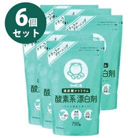 【送料無料】 シャボン玉石けん 酸素系漂白剤 750g×6個セット 粉末 衣類用 洗濯用 キッチン用 消臭・除菌剤