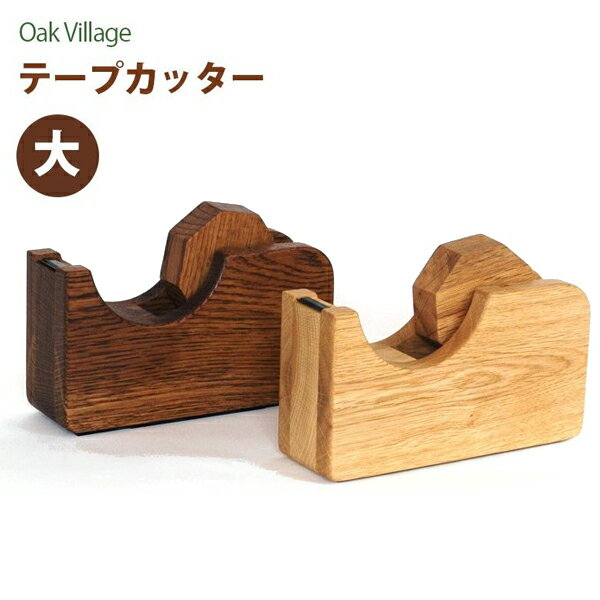テープカッター 木製 おしゃれ かわいい ナチュラル ブラウン テープディスペンサー オークヴィレッジ oakvillage