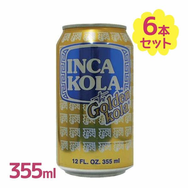 【送料無料】 コーラ インカコーラ INCA KOLA 355ml×6本セット 炭酸飲料 スパークリング 缶 ゴールデンコーラ ペルー