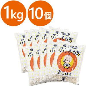 【送料無料】 西田精麦 毎日健康 ぷちまる君 1kg×10袋セット 熊本県産 国産大麦100% 国産 麦ごはん 押し麦 白米置き換え