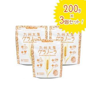 【送料無料】 西田精麦 九州大麦グラノーラ プレーン 200g×3個セット 朝食 麦 シリアル 国産 4960251300006