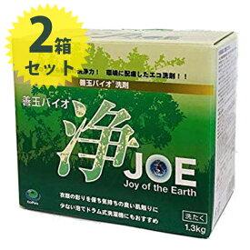 【送料無料】 衣類用 洗濯洗剤 粉末 善玉バイオ 浄(JOE) 1.3kg×2箱セット お徳用 洗浄剤 まとめ買い ギフト エコプラッツ