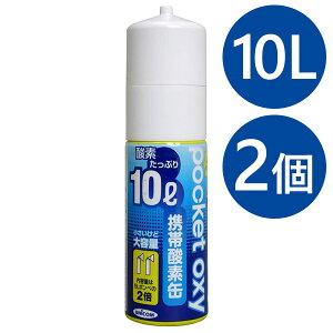 【送料無料】 ポケットオキシ 圧縮型酸素ボンベ 10L POX-04 2本セット 携帯 酸素缶 酸素スプレー 登山