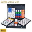 【送料無料】 麻雀牌 AMOS MAX (アモスマックス) マージャンパイセット 手打ち用 鞄付き