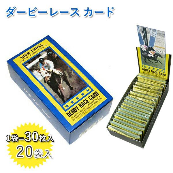 【送料無料】 競馬カード ダービーレースカード ボックス 30枚入り×20セット 紙競馬 カードゲーム